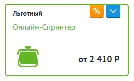 Онлайн Льготный