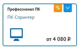 ПК Спринтер Профессионал ПК