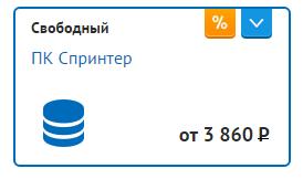 ПК Спринтер Свободный