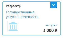 ЭП Росреестр
